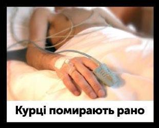 Курильщики помирают рано