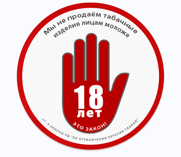 Продажа сигарет лицам моложе 18 лет запрещена